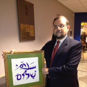 Rabbi Burt Visotzky with Goldziher Award