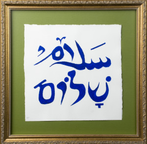 Goldziher Award 2012 by Naila Baloch, acrylic on paper (Arabic Salaam and Hebrew Shalom)